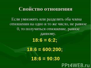 Если умножить или разделить оба члена отношения на одно и то же число, не равное