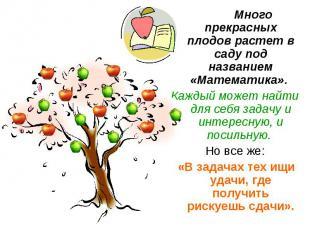 Много прекрасных плодов растет в саду под названием «Математика». Много прекрасн
