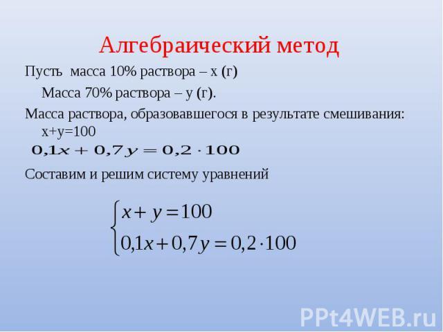 Пусть масса 10% раствора – х (г) Пусть масса 10% раствора – х (г) Масса 70% раствора – у (г). Масса раствора, образовавшегося в результате смешивания: х+у=100 Составим и решим систему уравнений