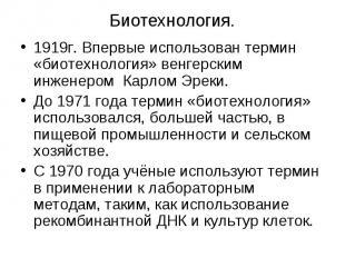 Биотехнология. 1919г. Впервые использован термин «биотехнология» венгерским инже