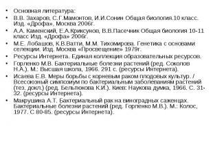 Основная литература: Основная литература: В.В. Захаров, С.Г.Мамонтов, И.И.Сонин
