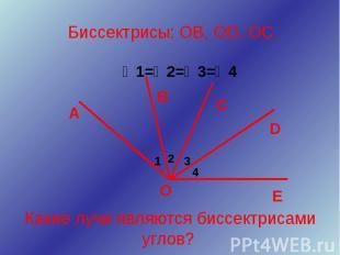 Какие лучи являются биссектрисами углов? ∠1=∠2=∠3=∠4