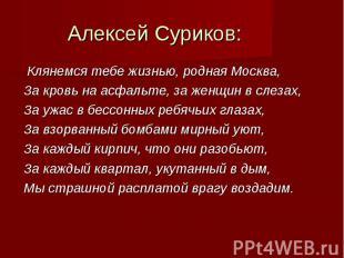 Клянемся тебе жизнью, родная Москва, Клянемся тебе жизнью, родная Москва, За кро