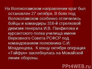 На Волоколамском направлении враг был остановлен 27 октября. В боях под Волокола