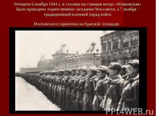 Вечером 6 ноября 1941 г. в столице на станции метро «Маяковская» было проведено