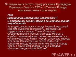 За выдающиеся заслуги городу решением Президиума Верховного Совета в 1965 г. к 2