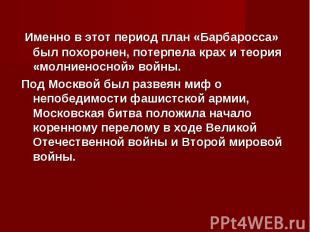 Именно в этот период план «Барбаросса» был похоронен, потерпела крах и теория «м