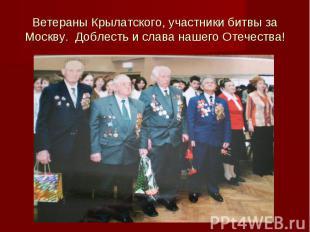 Ветераны Крылатского, участники битвы за Москву. Доблесть и слава нашего Отечест