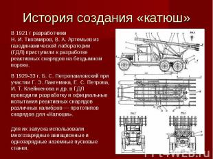История создания «катюш»