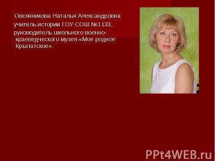 Овсянникова Наталья Александровна Овсянникова Наталья Александровна учитель исто