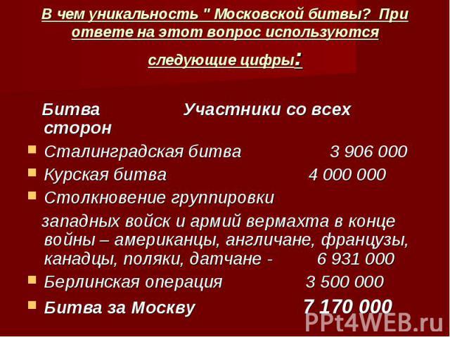 """В чем уникальность """" Московской битвы? При ответе на этот вопрос используются следующие цифры: Битва Участники со всех сторон Сталинградская битва 3 906 000 Курская битва 4 000 000 Столкновение группировки западных войск и армий вермахта в конц…"""