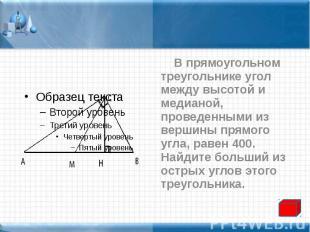 В прямоугольном треугольнике угол между высотой и медианой, проведенными из верш