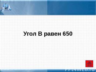 Угол В равен 650