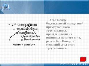 Угол между биссектрисой и медианой прямоугольного треугольника, проведенными из