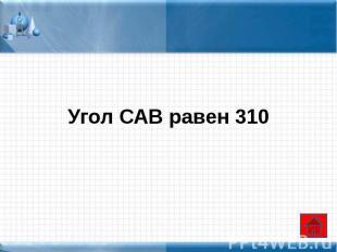 Угол САВ равен 310