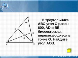 В треугольнике АВС угол С равен 600, AD и BE – биссектрисы, пересекающиеся в точ