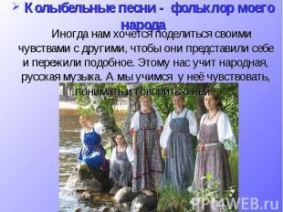 Колыбельные песни - фольклор моего народа Иногда нам хочется поделиться своими ч