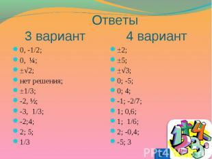 0, -1/2; 0, -1/2; 0, ¼; ±√2; нет решения; ±1/3; -2, ½; -3, 1/3; -2;4; 2; 5; 1/3