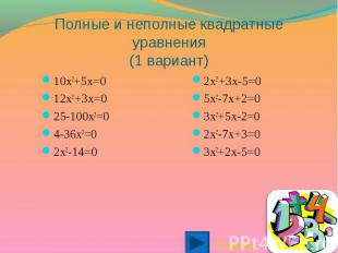 10x2+5x=0 10x2+5x=0 12x2 +3x=0 25-100x2=0 4-36x2=0 2x2-14=0