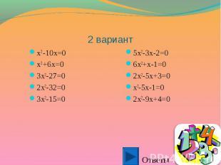 5x2-3x-2=0 5x2-3x-2=0 6x2+x-1=0 2x2-5x+3=0 x2-5x-1=0 2x2-9x+4=0