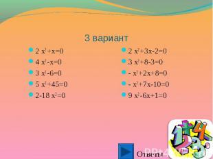 2 x2 +x=0 2 x2 +x=0 4 x2 -x=0 3 x2 -6=0 5 x2 +45=0 2-18 x2 =0