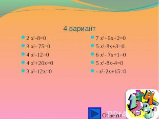 2 x2 -8=0 2 x2 -8=0 3 x2 - 75=0 4 x2 -12=0 4 x2 +20x=0 3 x2 -12x=0