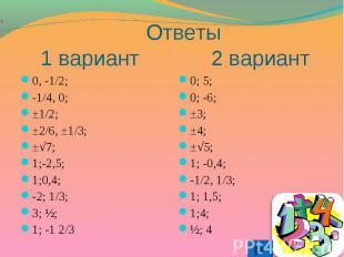 0, -1/2; 0, -1/2; -1/4, 0; ±1/2; ±2/6, ±1/3; ±√7; 1;-2,5; 1;0,4; -2; 1/3; 3; ½;