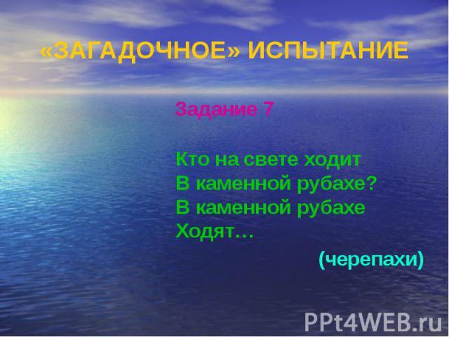 «ЗАГАДОЧНОЕ» ИСПЫТАНИЕ Задание 7
