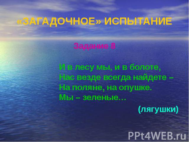 «ЗАГАДОЧНОЕ» ИСПЫТАНИЕ Задание 8