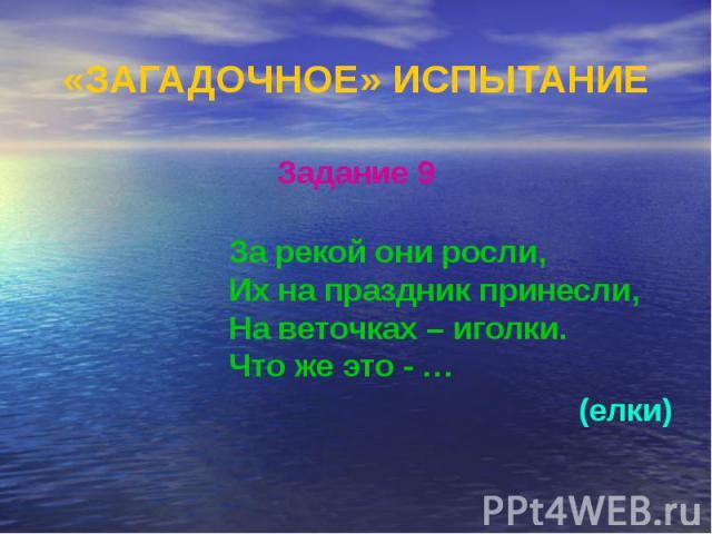 «ЗАГАДОЧНОЕ» ИСПЫТАНИЕ Задание 9