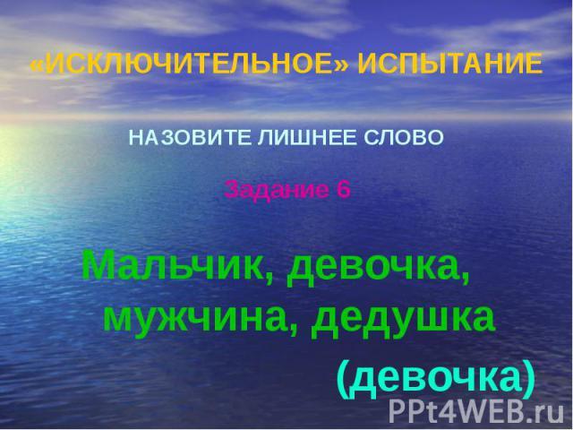 «ИСКЛЮЧИТЕЛЬНОЕ» ИСПЫТАНИЕ НАЗОВИТЕ ЛИШНЕЕ СЛОВО
