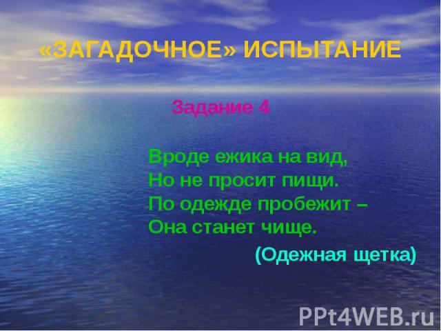 «ЗАГАДОЧНОЕ» ИСПЫТАНИЕ Задание 4