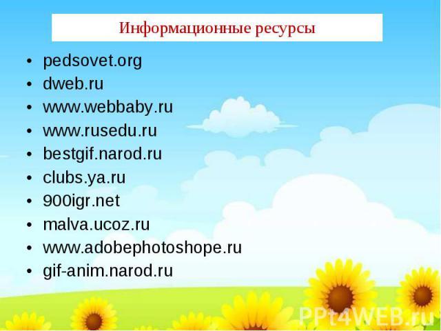 pedsovet.org pedsovet.org dweb.ru www.webbaby.ru www.rusedu.ru bestgif.narod.ru clubs.ya.ru 900igr.net malva.ucoz.ru www.adobephotoshope.ru gif-anim.narod.ru