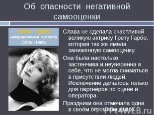 Слава не сделала счастливой великую актрису Грету Гарбо, которая так же имела за