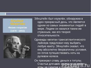 Эйнштейн был изумлён, обнаружив в один прекрасный день, что является одним из са