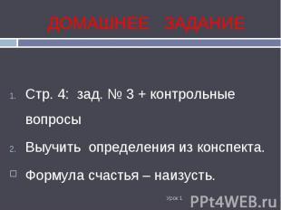 Стр. 4: зад. № 3 + контрольные вопросы Стр. 4: зад. № 3 + контрольные вопросы Вы