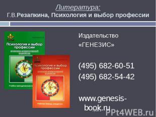 Издательство Издательство «ГЕНЕЗИС» (495) 682-60-51 (495) 682-54-42 www.genesis-