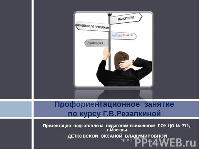 Презентация подготовлена педагогом-психологом ГОУ ЦО № 771, г.Москвы ДЕТКОВСКОЙ ОКСАНОЙ ВЛАДИМИРОВНОЙ