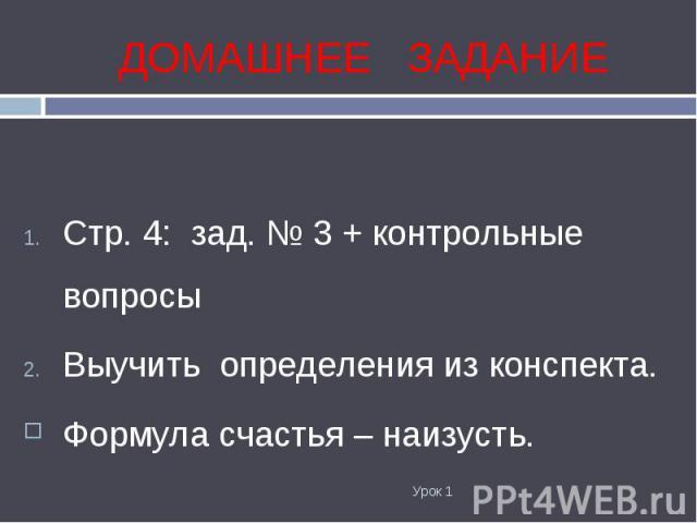 Стр. 4: зад. № 3 + контрольные вопросы Стр. 4: зад. № 3 + контрольные вопросы Выучить определения из конспекта. Формула счастья – наизусть.