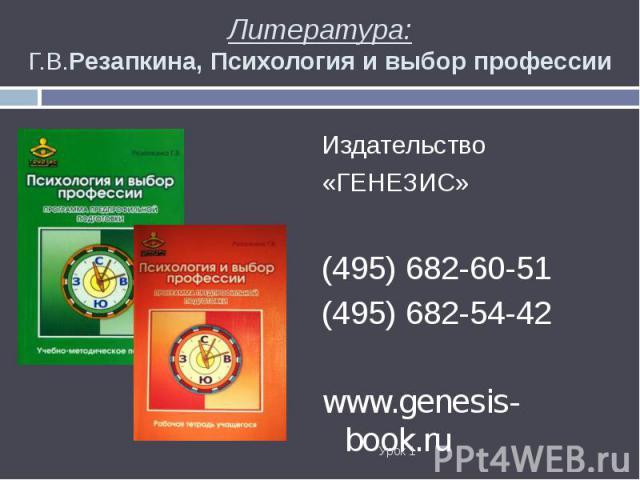 Издательство Издательство «ГЕНЕЗИС» (495) 682-60-51 (495) 682-54-42 www.genesis-book.ru