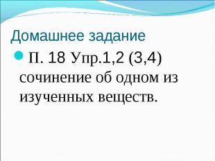 П. 18 Упр.1,2 (3,4) сочинение об одном из изученных веществ. П. 18 Упр.1,2 (3,4)