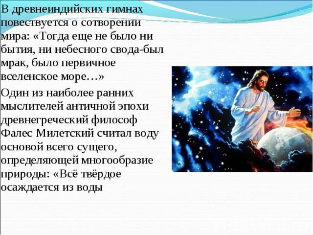 В древнеиндийских гимнах повествуется о сотворении мира: «Тогда еще не было ни бытия, ни небесного свода-был мрак, было первичное вселенское море…» В древнеиндийских гимнах повествуется о сотворении мира: «Тогда еще не было ни бытия, ни небесного св…