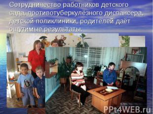 Сотрудничество работников детского сада, противотуберкулёзного диспансера, детск