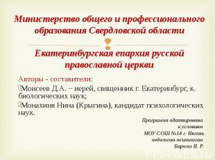 Авторы - составители: Моисеев Д.А. – иерей, священник г. Екатеринбург, к. биолог