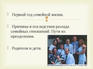 Первый год семейной жизни. Причины и последствия разлада семейных отношений. Пут