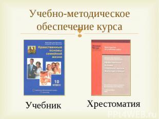 Учебник Учебник