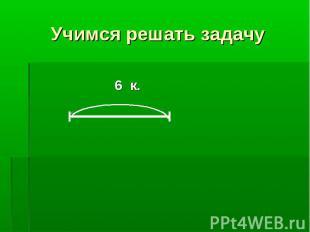 6 к. 6 к.