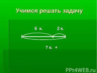 6 к. 2 к. 6 к. 2 к. ? к. +