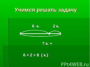 6 к. 2 к. 6 к. 2 к. ? к. + 6 + 2 = 8 ( к.)