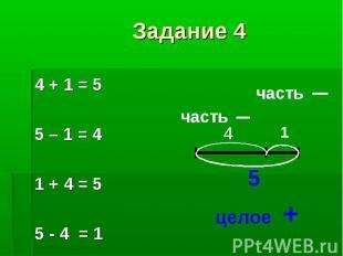4 + 1 = 5 4 + 1 = 5 5 – 1 = 4 1 + 4 = 5 5 - 4 = 1